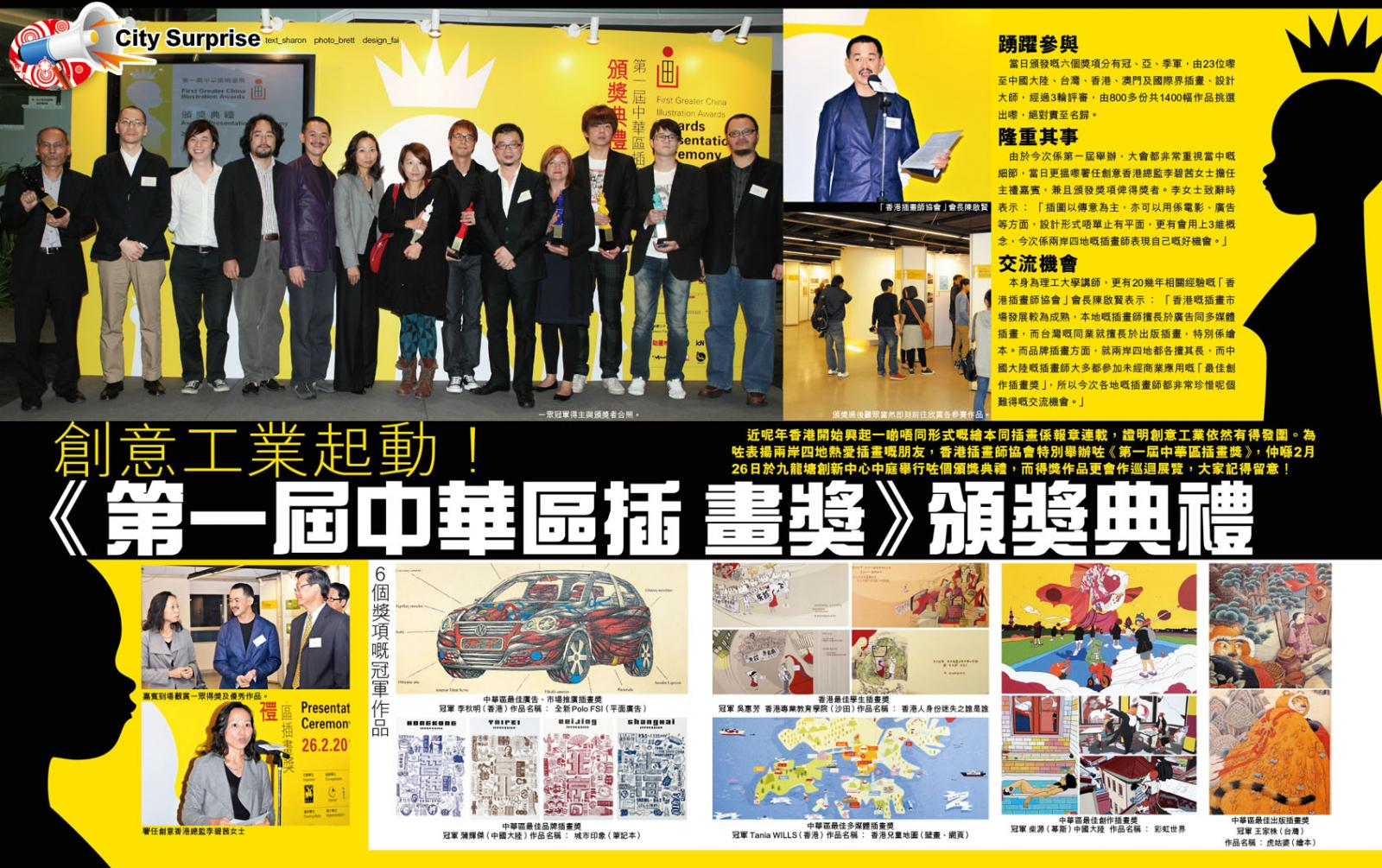 1st Greater China Illustration Awards News