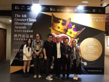 The 4th GCIA went to Macau!