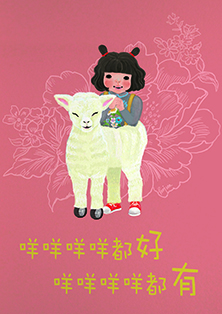 2015_the year of the sheep