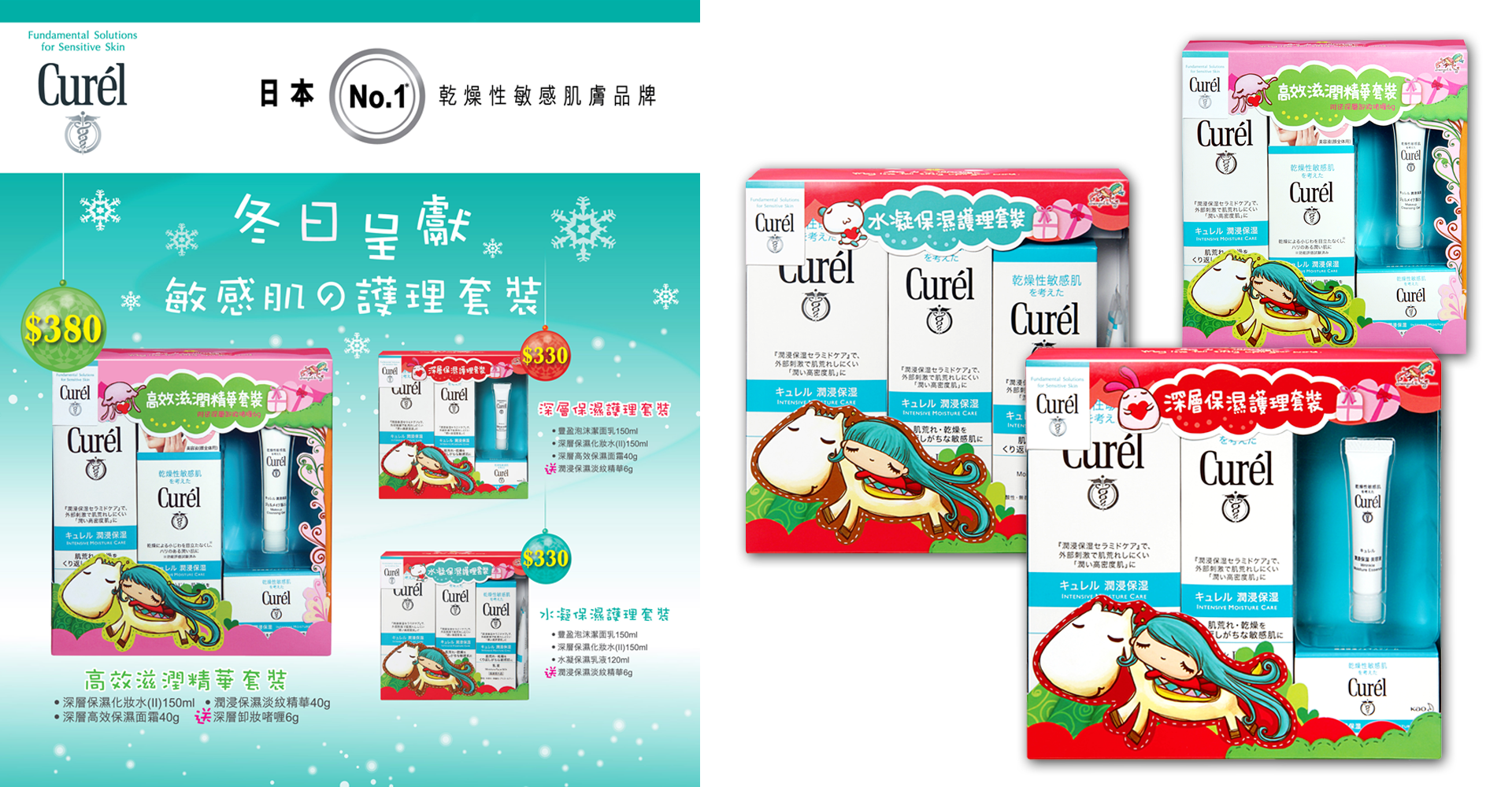 Dreamgirl & boy x Curel (花王) X'mas Package