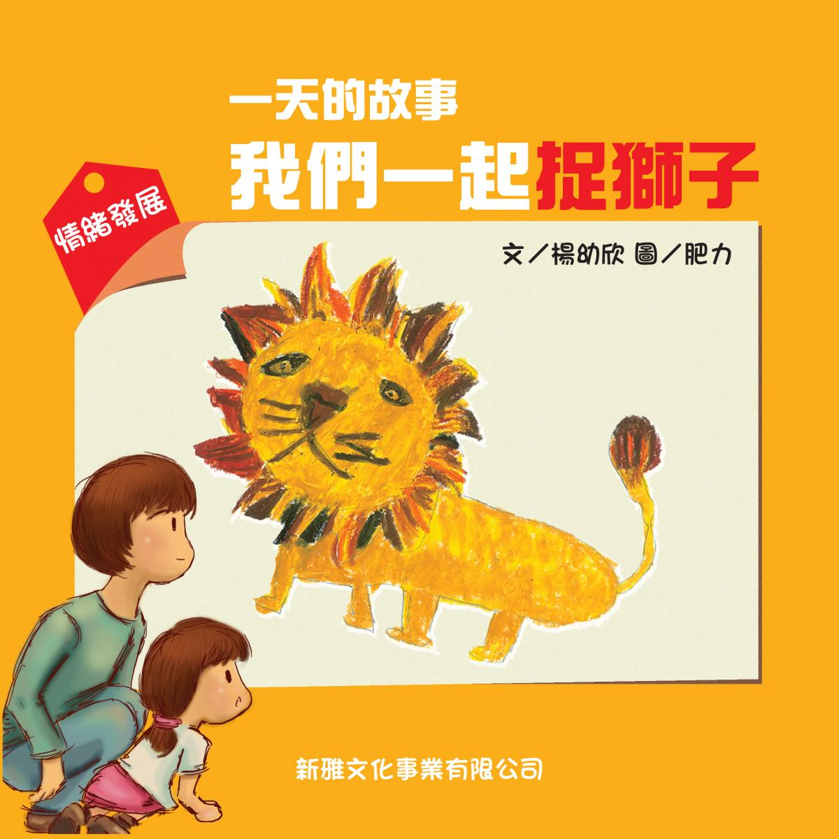 Catching the Lion (book)