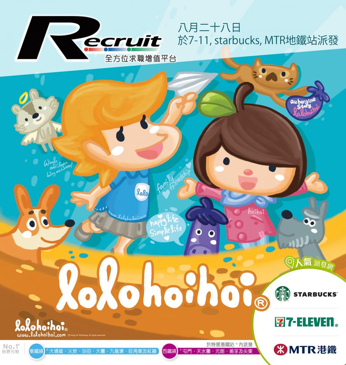 lolohoihoi at Recruit Cover and 訪問