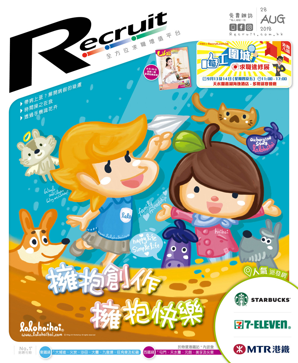 lolo at Recurit Cover