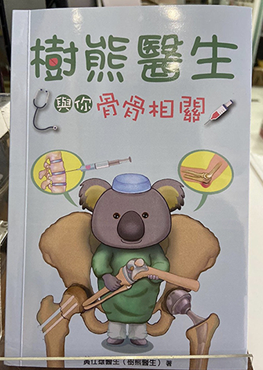 Book cover illustration with Doctor Wong S H