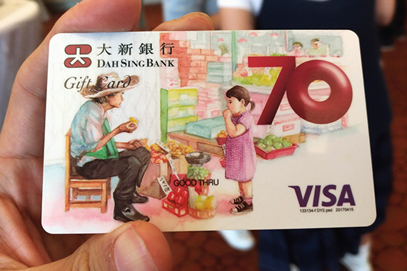 大新銀行70週年Gift卡 (Dah Sing Bank 70th Anniversary Gift Card)