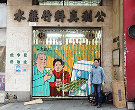 公利竹蔗水鐵閘畫 (Shutter Art of Kung Lee herbal tea shop)