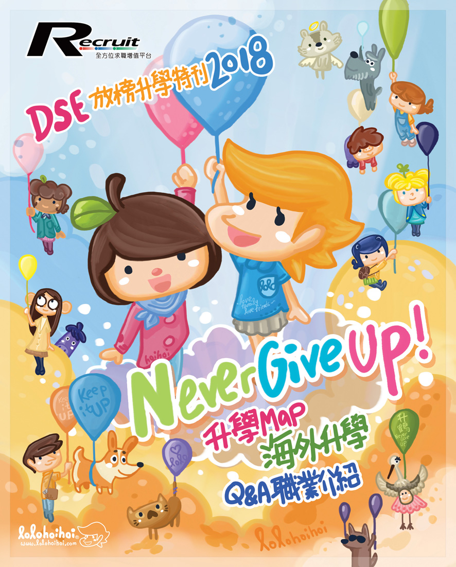 lolohoihoi x Recruit  - Never Give Up. DSE booklet.