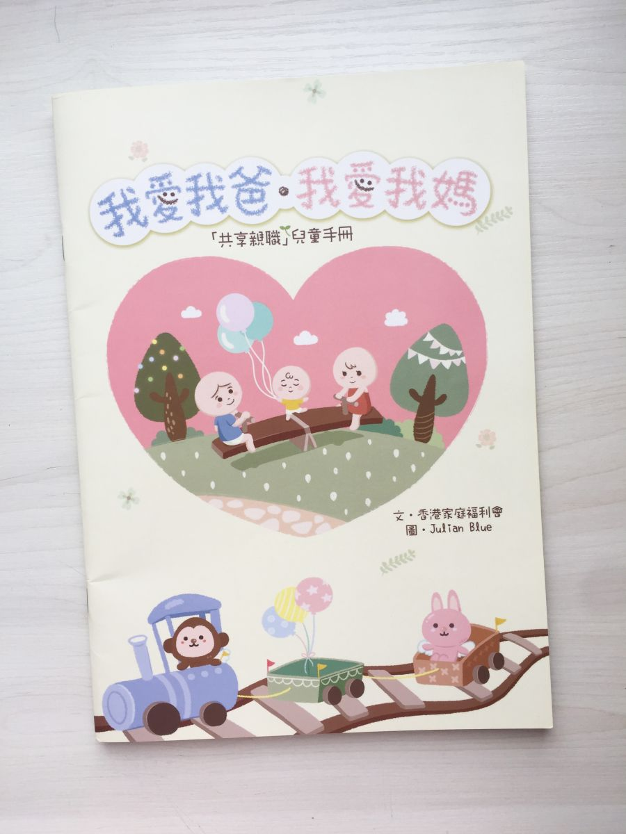 Children Guild Book (The Community Chest & HKFWS)